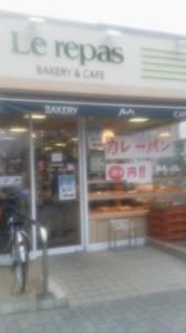 仙川ぱんや