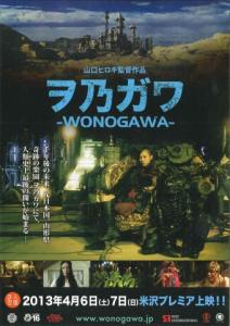 オノガワ映画