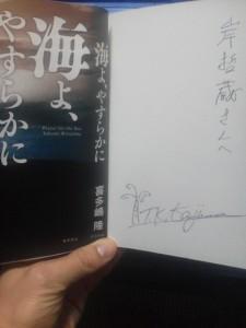 喜多嶋サイン