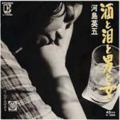 酒と泪と男と女(河島英五) ~岸哲蔵カバー~