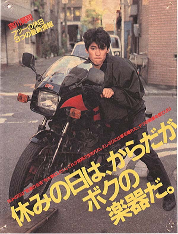 吉川若い頃