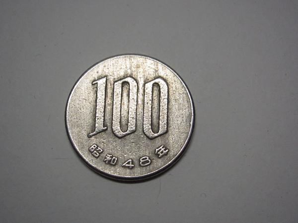 昭和48年100円