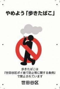 世田谷区タバコ