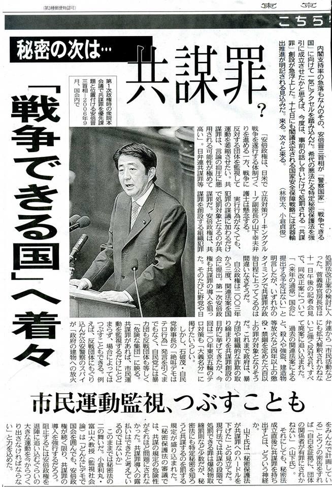 岸哲蔵フェィスブック(6/16~28 )